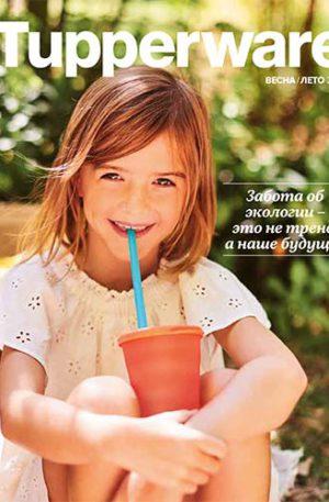 Каталог весна-лето 2020