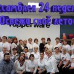 Ассамблея 24 недели «Освежи своё лето»