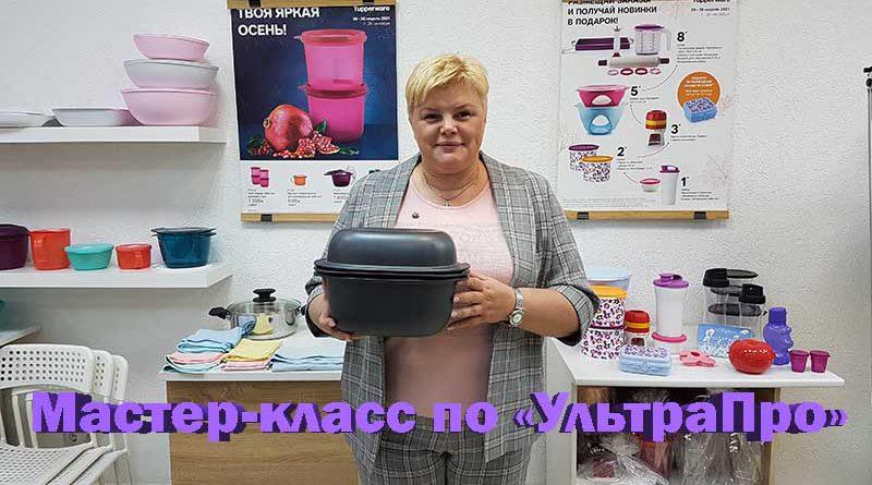 "Мастер-класс по ""УльтраПро"""